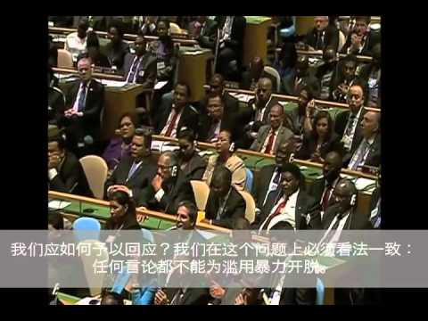 Obama Address at U.N. : No Speech Justifies Violence with Chinese Subtitles