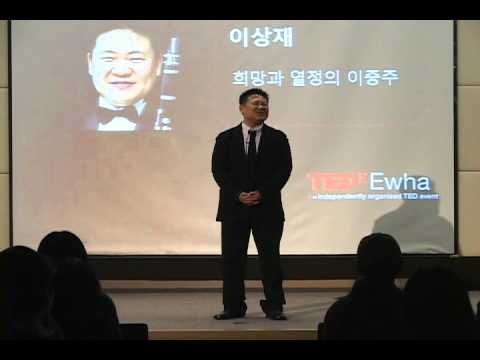 TEDxEwha-SangJae Lee-Duet of Hope and Passion