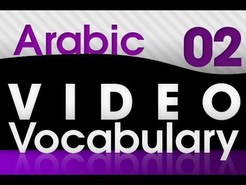 Learn Arabic - Video Vocabulary #2
