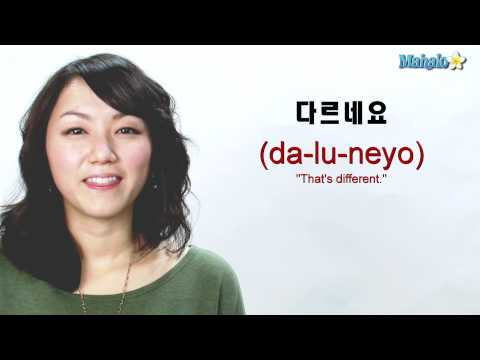 "How to Say ""Different"" in Korean"