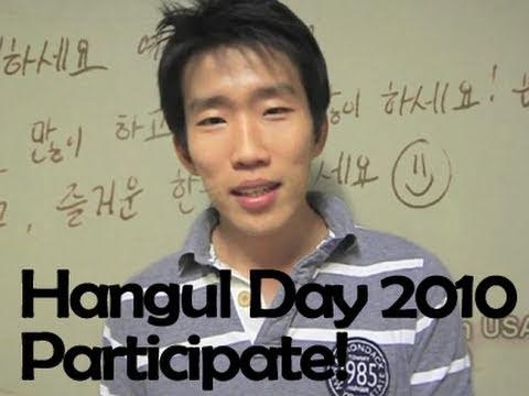 Hangul Day 2010 - participate!