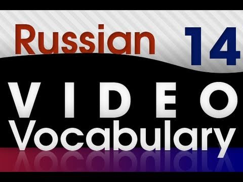 Learn Russian - Video Vocabulary #14