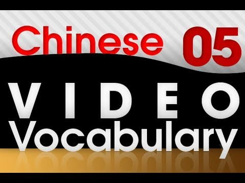 Learn Chinese - Video Vocabulary #5