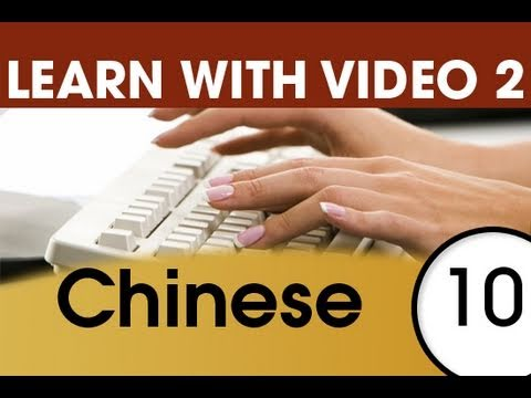 Learn Chinese with Video - Talking Technology in Chinese