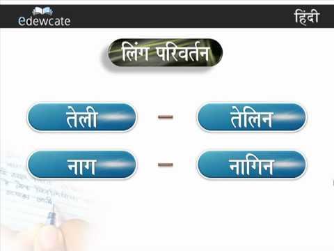 Hindi Grammar : Ling Parivartan