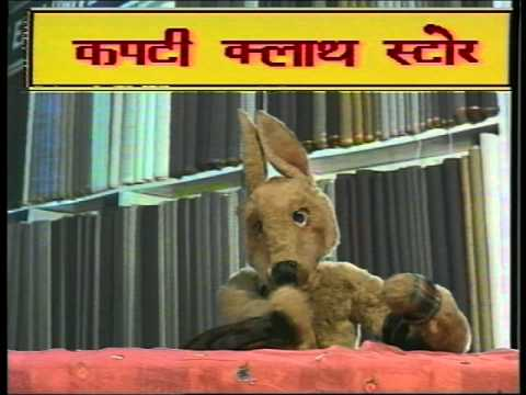 Puppet Show - Lot Pot - Episode 52 - Kapti Siyaar - Kids Cartoon Tv Serial - Hindi