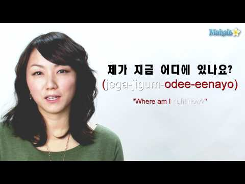 "How to Ask ""Where am I?"" in Korean"