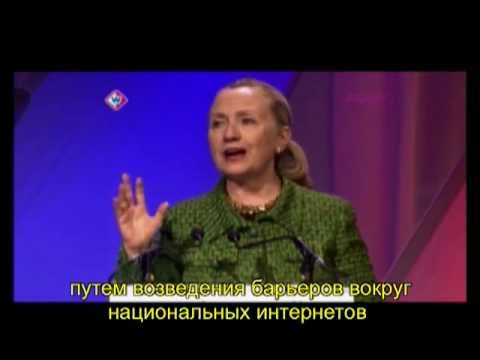 Secretary Clinton Comments on Preventing Fragmentation of the Internet (Russian Subtitles)