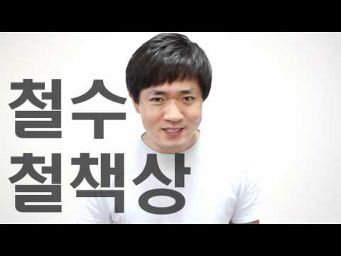 Korean Tongue Twister #7 - TalkToMeInKorean