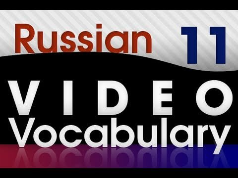 Learn Russian - Video Vocabulary #11