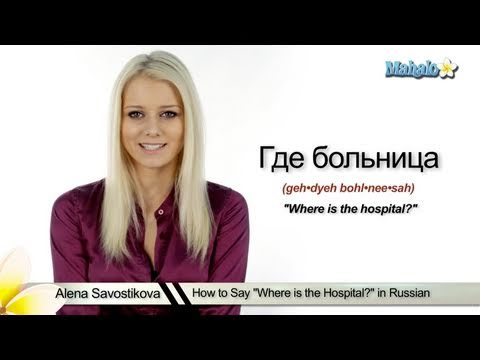 "How to Say ""Where is the Hospital?"" in Russian"