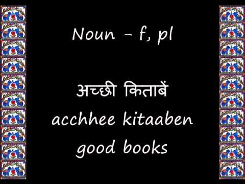 HINDI GRAMMAR 3 (Adjectives Part 1/3 - Type 1 adjectives)