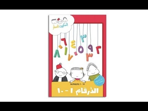 "Rent ""Arabic Numbers 1-10"" Teach Kids Counting عربية للأطفال Educational for Children"