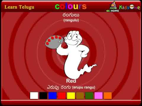 Telugu e-learning - Colors
