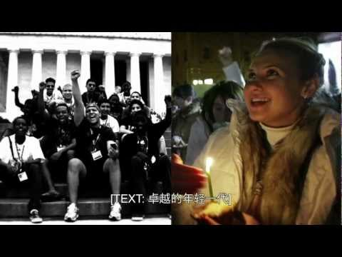 Youth Empowerment- Chinese Subtitles