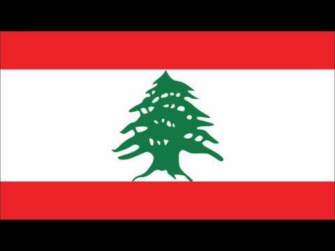 National Anthem of Lebanon | النشيد الوطني اللبناني