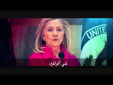 President Obama and Secretary Clinton on Freedom of Expression with Arabic Subtitles