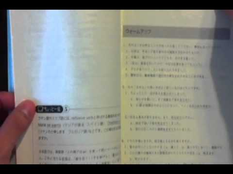 Nihongo Verb Grammar Intransitive, Transitive, Passive Verbs Book Review