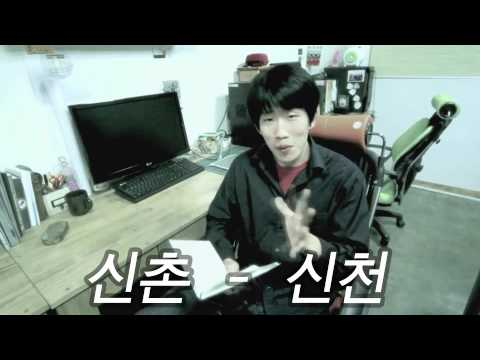 Say it right - Place names in Korean