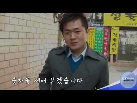 Teach Me Korean Numbers (Part 1)