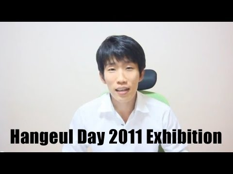 Special Hangeul Day 2011 (Exhibition Report) / 한글날 전시회