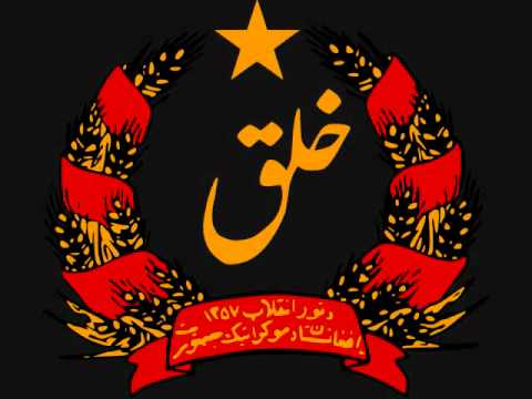 National Anthem of Afghanistan (1978-1992)
