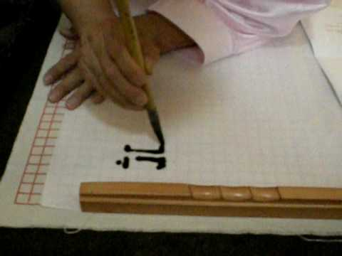Smithsonian:  APAH Korean calligraphy demo