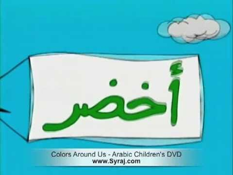 Sing & Learn Arabic Colors: Teach Kids Arabic Lessons & Songs