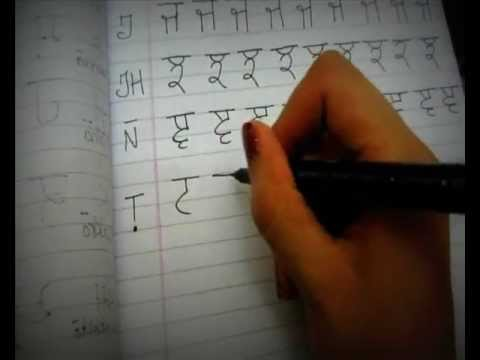 PUNJABI (Lesson 1  - First Half of Gurmukhi Script) part 1/2