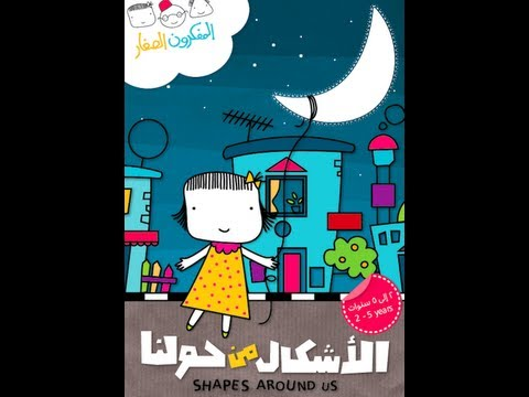 Shapes Around Us: Teach Children MSA Arabic, Educational Video عربية للأطفال