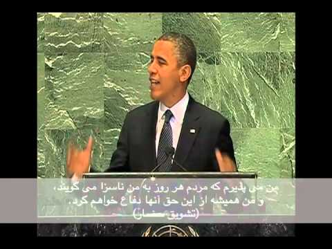 Obama Address at U.N. : Protect Free Speech with Persian subtitles