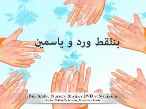 "Popular Arabic Nursery Rhymes ""The Way the Fish Swims"" Colloquial Traditional Arab Songs on DVD"