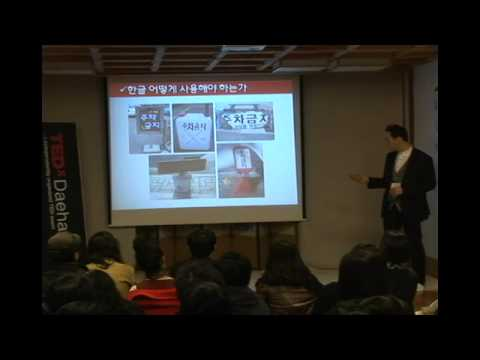 TEDxDaehangno - Ho Lee - The Social Role of Hangul Designer
