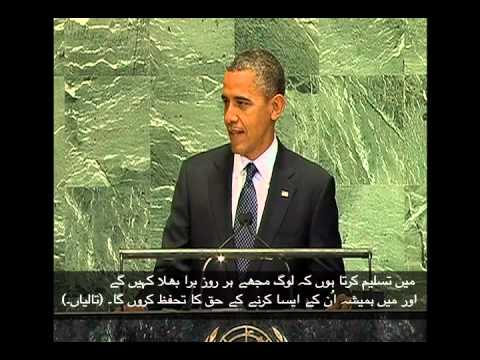 President Obama: Protecting Freedom of Speech with Urdu Subtitles