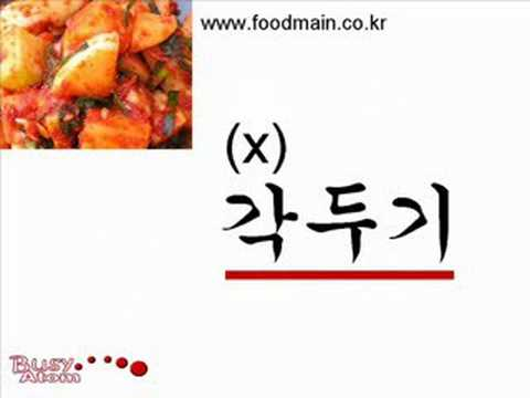 "Tricky  Korean Pronunciation, ""ㄲ"" as in  깍두기."