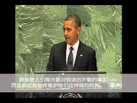Obama Address at U.N. : Protect Free Speech with Chinese Subtitles