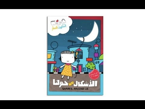 Rent - Shapes Around Us (Arabic, English Sub) Teach Kids الاطفال اللغة العربية
