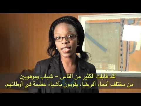 PYALI 2012: PYALI 2012 Confident, Entrepreneurial People. (Arabic)