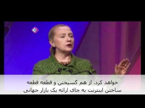 secretary Clinton Comments on Preventing Fragmentation of the Internet PersianSub