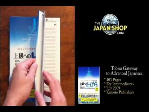 Tobira Gateway to Advanced Japanese textbook