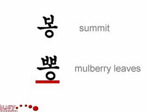 "Tricky  Korean Pronunciation, ""ㅃ"" as in  뽕나무."
