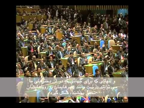 Obama Address at U.N. : Build  a Future of Tolerance, Opportunity with Persian subtitles