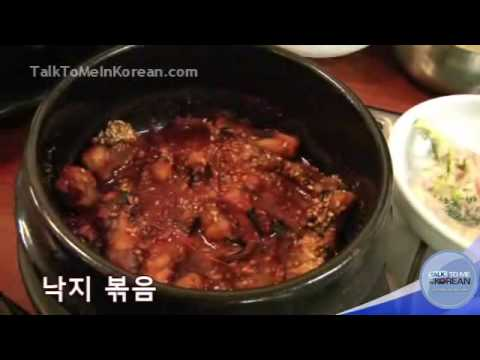 Teach Me Korean Food Names (Part 1)