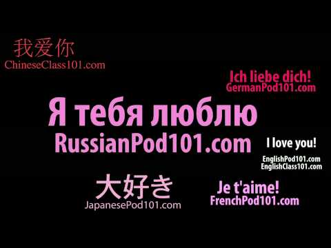 Say I love You in 10 Languages - Happy Valentine's Day