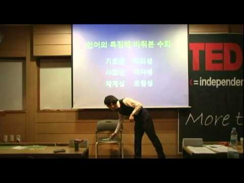 TEDxHUFS - Hyunchul Kim - Sign language dyes YOU
