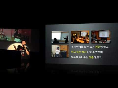 TEDxMyeongDong - Felix Suh - 11/21/09