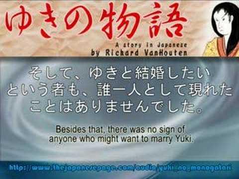 ゆきの物語 Yuki Ch 1 - a Japanese Story by Richard VanHouten