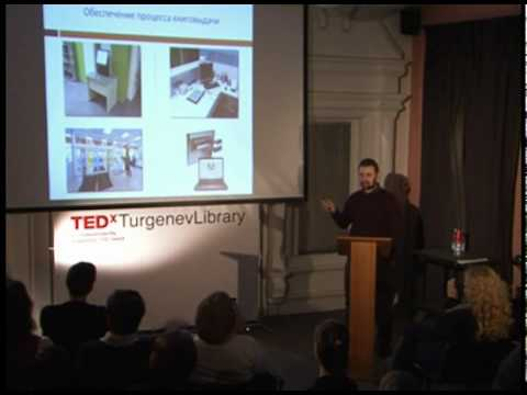 TEDxTurgenevLibrary - Anton Purnik - The House, Which Was Built by Jack