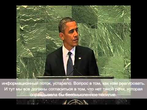 Obama Address at U.N. : No Speech Justifies Violence with Russian Subtitles