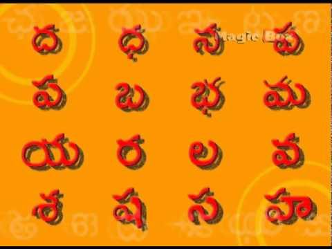 Telugu Rhymes - TELUGU LETTERS - BALA NANDHAM VOLUME 1